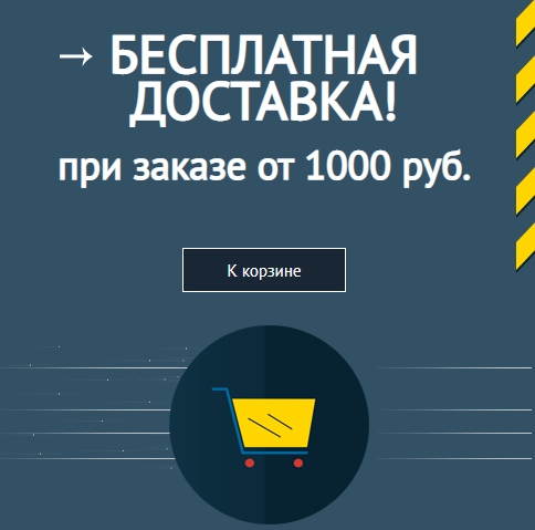 10 ready-to-use сценариев pop-up виджетов для интернет-магазина [гайд Promopult/Getsale]