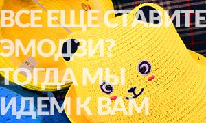 И не забудьте добавить эмодзи. Или нет? 🤯