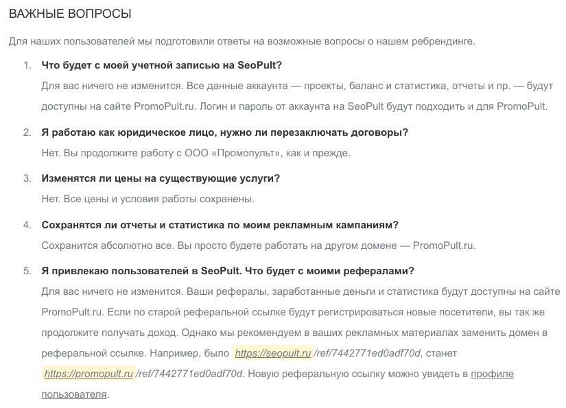Ребрендинг: опыт Promopult (ex. SeoPult)