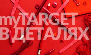 Как настроить рекламу в myTarget: пошаговый гайд