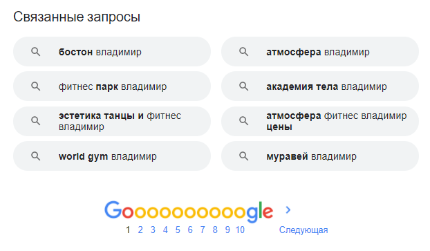 Дополнительные фразы в Google