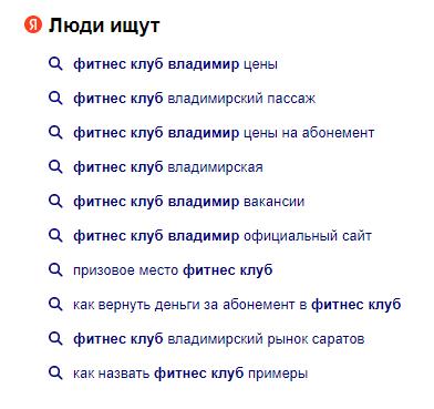 Дополнительные фразы в Яндексе