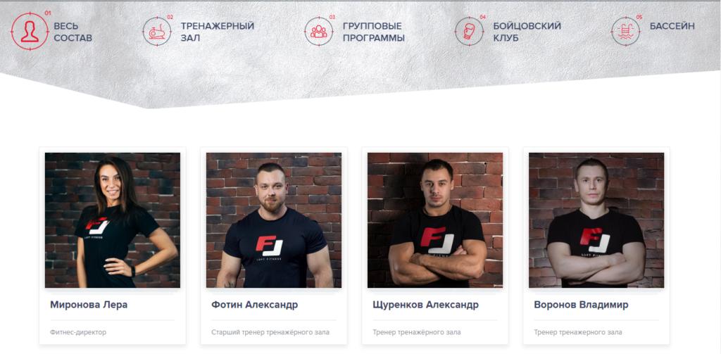 Общая страница тренеров