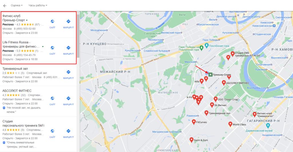 Рекламные объявления и выделяющаяся геометка в Google Картах