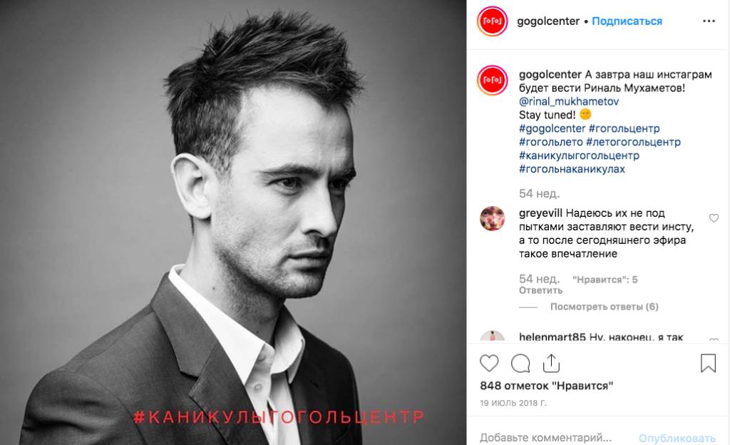 Social Media Takeover: нестандартный формат интеграции бренда и блогера