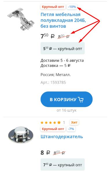 Мобильная адаптация ТОП-20 интернет-магазинов России [исследование]