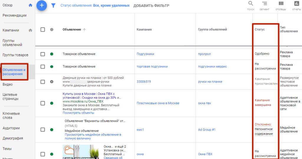 obyavleniya-ne-pokazyvayutsya-v-yandekse-google-18