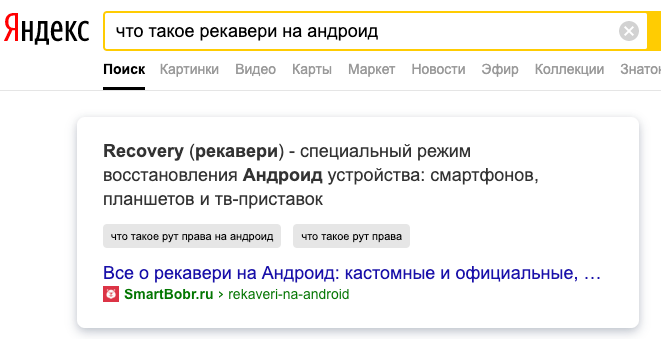 Зеро-клик выдача и on SERP SEO: стратегии и тактики