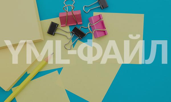YML-файл: зачем он нужен магазинам и как его создать