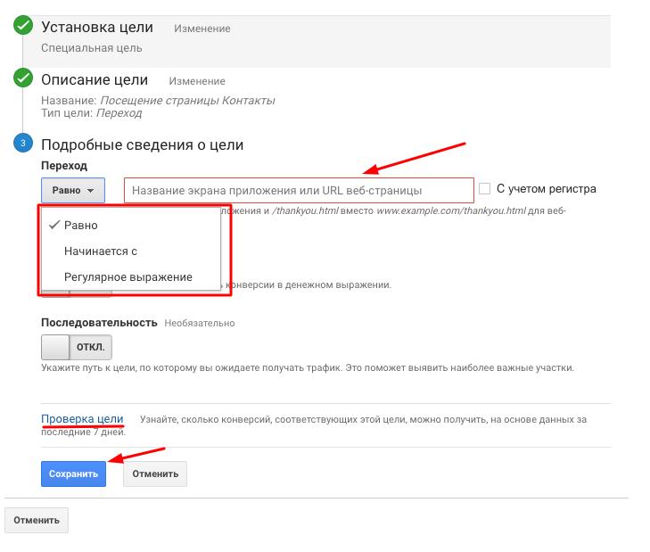 Как отслеживать конверсии в Google Аналитике [инструкция]