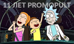 С днем рождения, Promopult! Присоединяйтесь!
