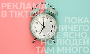 Реклама в TikTok: пока что дорого и не для всех