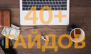 40+ гайдов по работе в PromoPult: привлекаем клиентов без помощи агентств