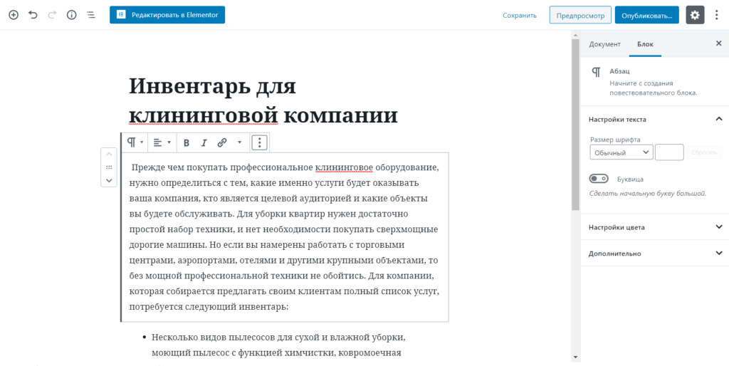 Как установить и настроить тему на WordPress: пошаговая инструкция и рекомендации