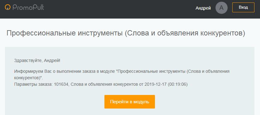 Как собрать ключевые слова и объявления конкурентов из Яндекс.Директ и Google Ads [гайд Promopult]