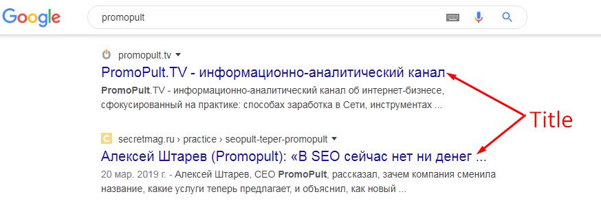 Примеры title в результатах поиска