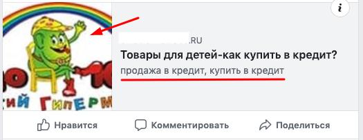 Пост в фейсбуке без open graph