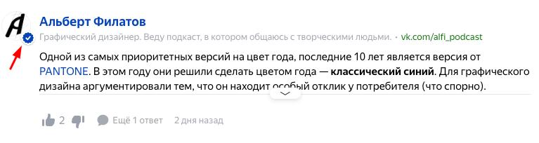 Значок эксперта в Яндекс.Знатоках