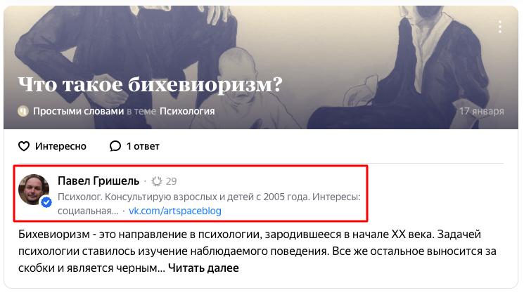 Эксперт Яндекс.Кью