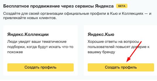 Бесплатное продвижения в Яндексе