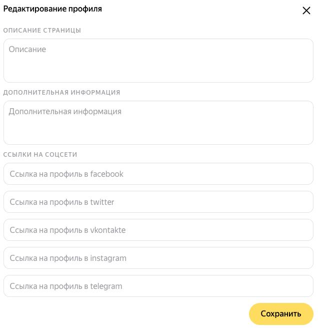 Редактировать профиль в Яндекс.Кью
