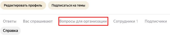 Вопросы для организации в Яндекс.Кью