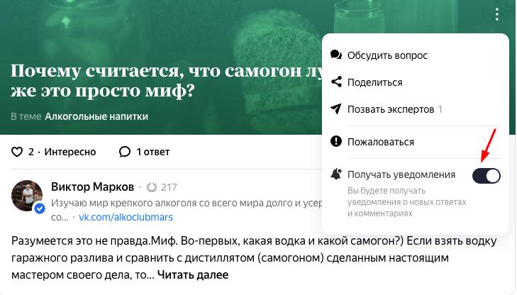 Подписаться на вопрос в Яндекс.Кью
