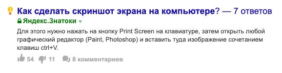 Колдунщик Яндекс.Знатоков