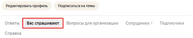 Вопросы к организации на Яндекс.Кью