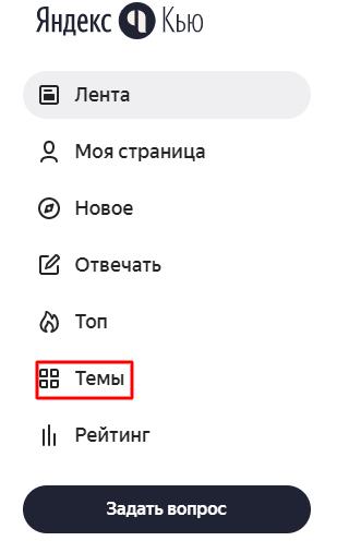 Раздел Темы в Яндекс.Кью