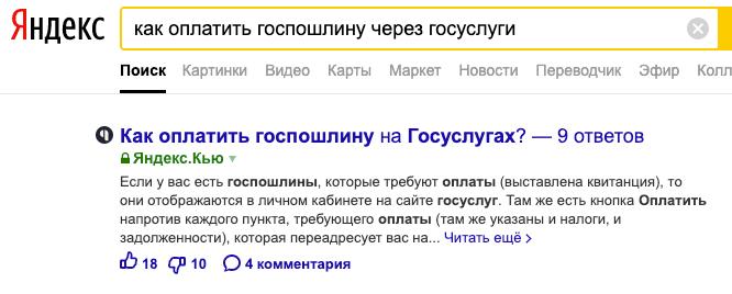 Колдунщик Яндекс.Кью
