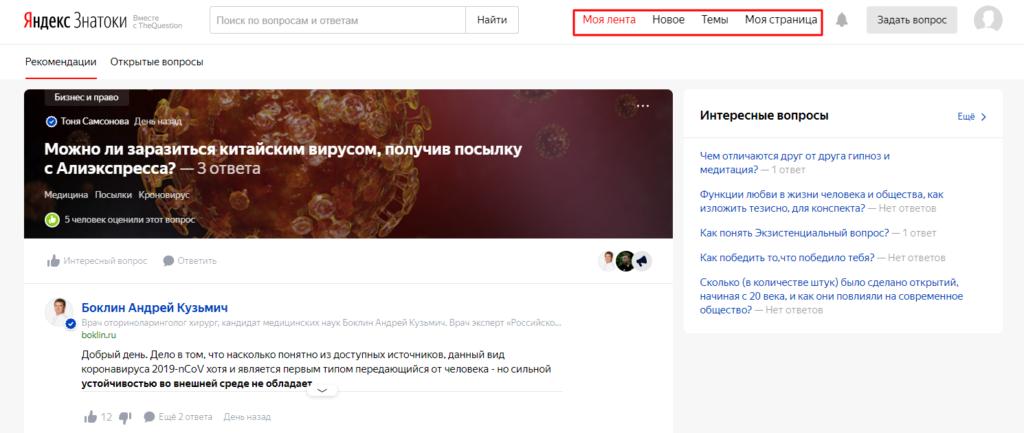 Меню в Яндекс.Знатоках