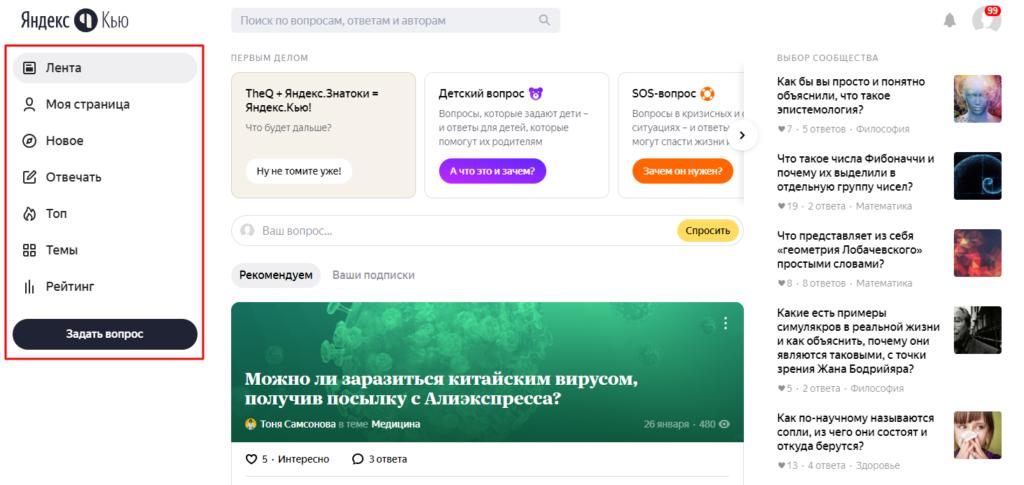 Меню в Яндекс.Кью