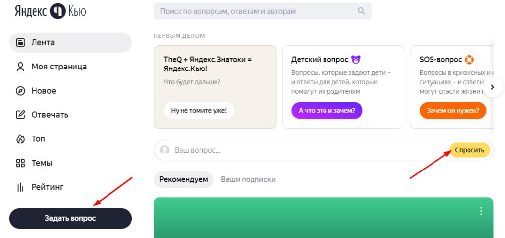 Задать вопрос в Яндекс.Кью