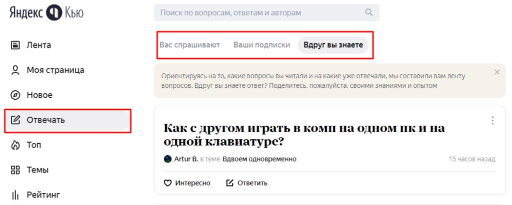 Раздел Отвечать на Яндекс.Кью