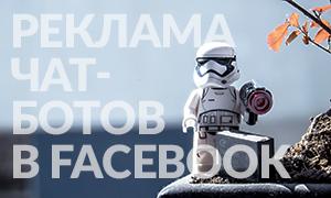 Чат-бот в Facebook Messenger: как получить больше обращений