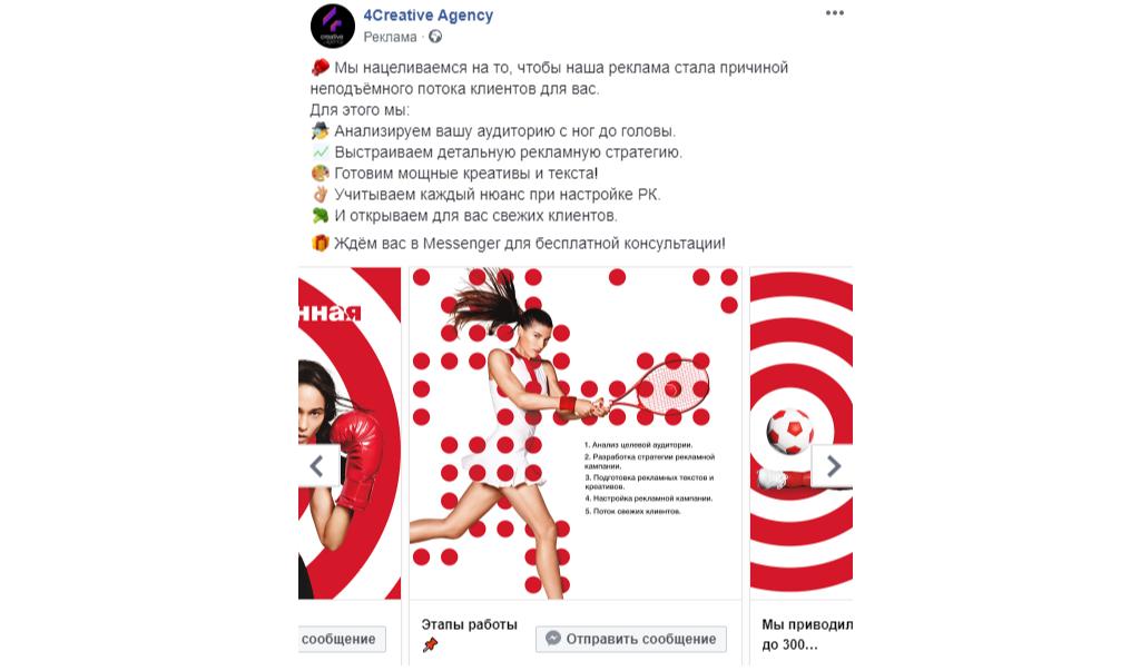 Пример рекламы чат-бота