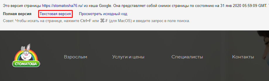 Текстовая версия страницы из кеша Google