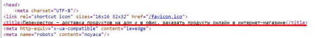 title в коде страницы