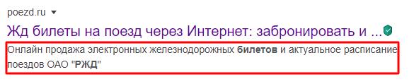 description в сниппете Google