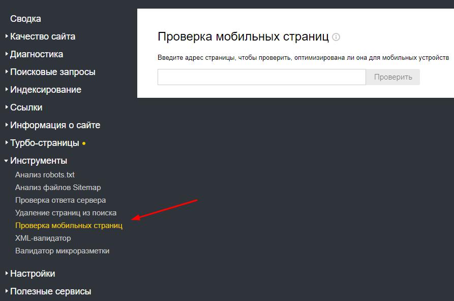 Проверка мобильных страниц в Вебмастере