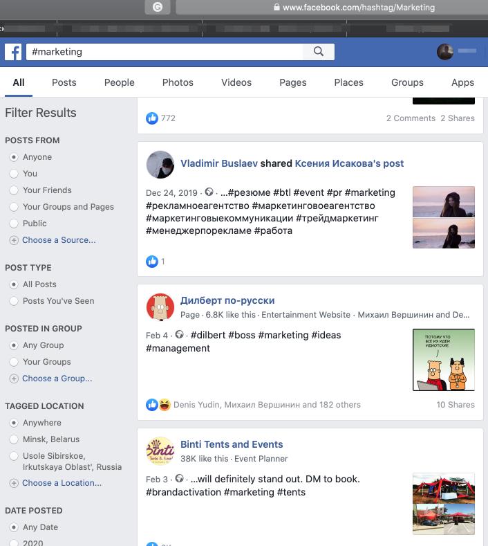 4 способа использования хэштегов Facebook в маркетинговых целях