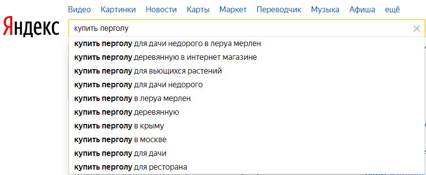 Поисковые подсказки в Яндексе