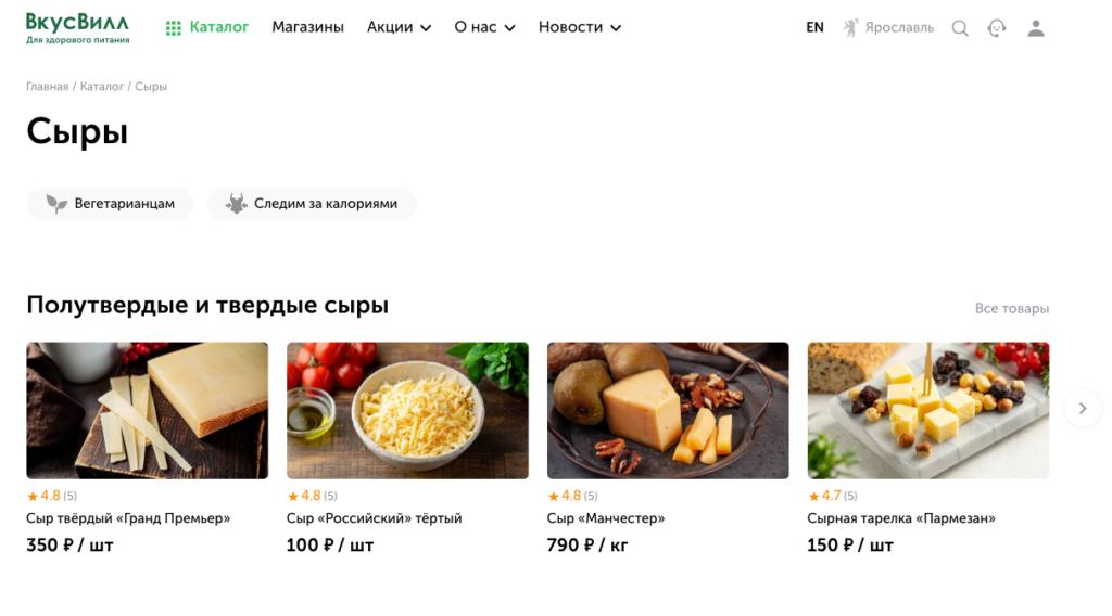 В интернет-магазине «Вкусвилл» нет категорийных текстов