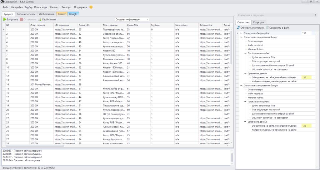 Интерфейс демо-версии ComparseR 1.1.2.
