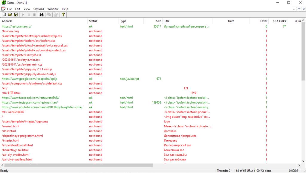 Интерфейс программы Xenu's Link Sleuth