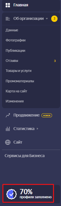 Шкала заполненности профиля в Яндекс.Бизнесе