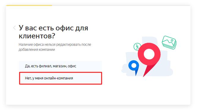 При регистрации укажите, что у вас онлайн-компания