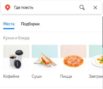 Выпадающее меню подкатегорий при клике на ссылку «Где поесть»
