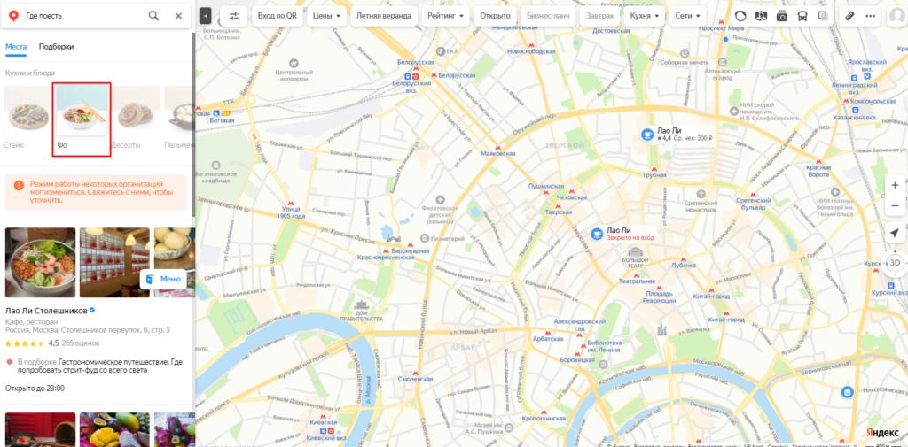 Карточки организаций и метки на карте при клике на подкатегорию «Фо»